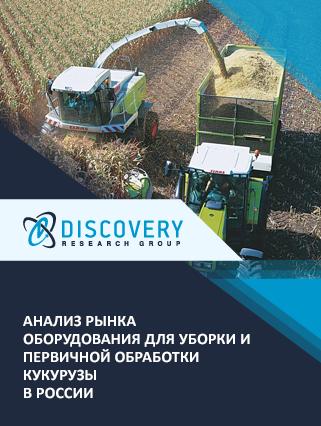 Маркетинговое исследование - Анализ рынка оборудования для уборки и первичной обработки кукурузы в России