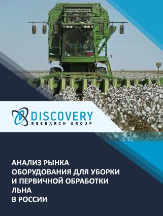 Маркетинговое исследование - Анализ рынка оборудования для уборки и первичной обработки льна в России