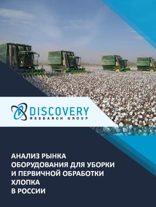 Маркетинговое исследование - Анализ рынка оборудования для уборки и первичной обработки хлопка в России
