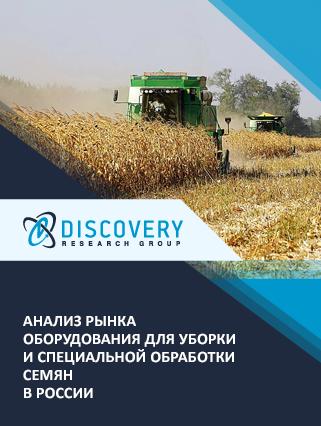 Анализ рынка оборудования для уборки и специальной обработки семян в России