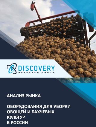 Анализ рынка оборудования для уборки овощей и бахчевых культур в России