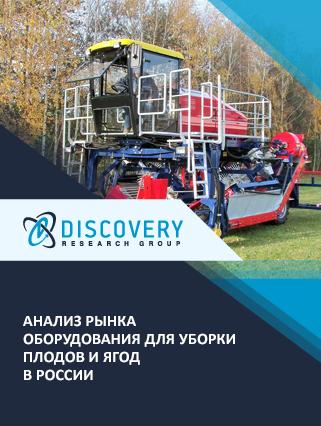 Анализ рынка оборудования для уборки плодов и ягод в России