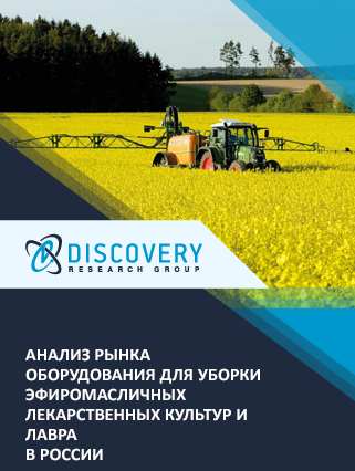 Маркетинговое исследование - Анализ рынка оборудования для уборки эфиромасличных лекарственных культур и лавра в России