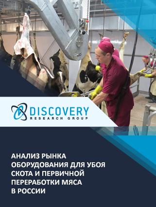 Маркетинговое исследование - Анализ рынка оборудования для убоя скота и первичной переработки мяса в России