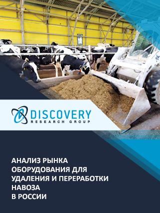 Маркетинговое исследование - Анализ рынка оборудования для удаления и переработки навоза в России