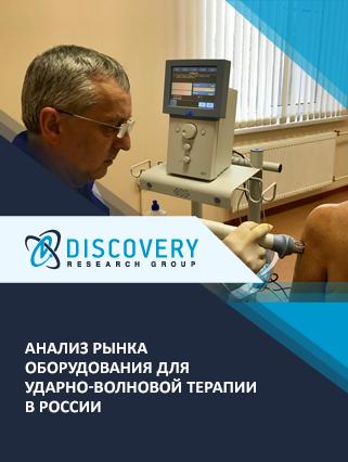 Анализ рынка оборудования для ударно-волновой терапии в России
