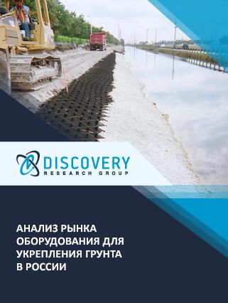 Маркетинговое исследование - Анализ рынка оборудования для укрепления грунта в России