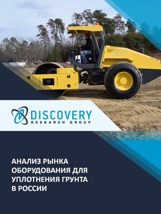 Маркетинговое исследование - Анализ рынка оборудования для уплотнения грунта в России