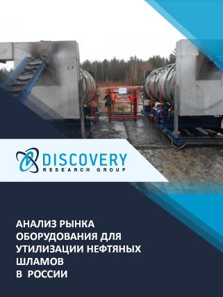 Маркетинговое исследование - Анализ рынка оборудования для утилизации нефтяных шламов в России
