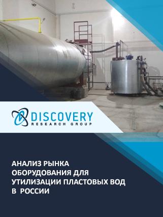Маркетинговое исследование - Анализ рынка оборудования для утилизации пластовых вод в России
