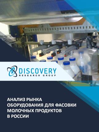 Маркетинговое исследование - Анализ рынка оборудования для фасовки молочных продуктов в России