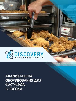 Маркетинговое исследование - Анализ рынка оборудования для фаст-фуда в России