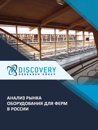 Маркетинговое исследование - Анализ рынка оборудования для ферм в России
