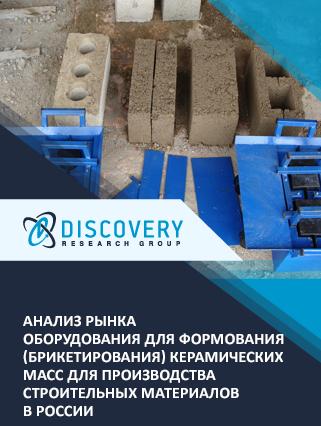 Маркетинговое исследование - Анализ рынка оборудования для формования (брикетирования) керамических масс для производства строительных материалов в России