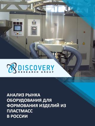 Маркетинговое исследование - Анализ рынка оборудования для формования изделий из пластмасс в России