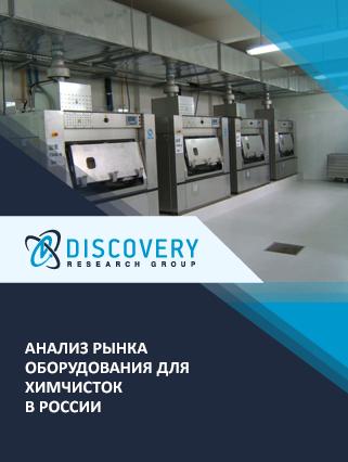 Маркетинговое исследование - Анализ рынка оборудования для химчисток в России