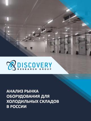 Маркетинговое исследование - Анализ рынка оборудования для холодильных складов в России