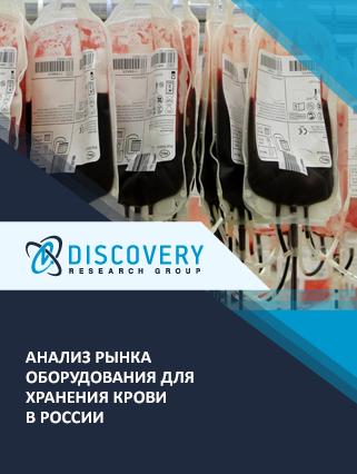 Анализ рынка оборудования для хранения крови в России