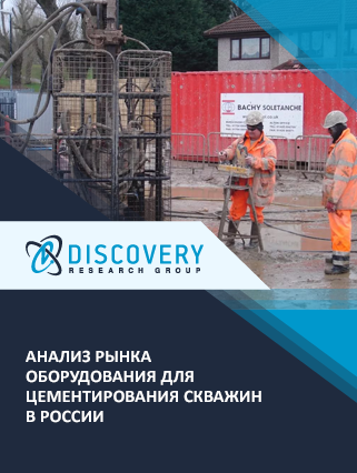 Маркетинговое исследование - Анализ рынка оборудования для цементирования скважин в России