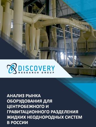 Маркетинговое исследование - Анализ рынка оборудования для центробежного и гравитационного разделения жидких неоднородных систем в России