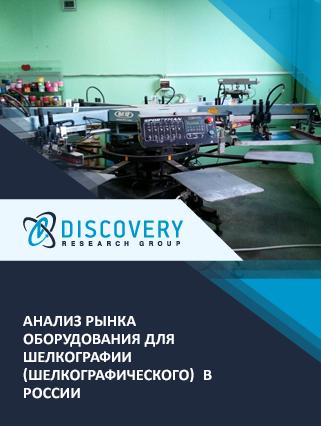 Маркетинговое исследование - Анализ рынка оборудования для шелкографии (шелкографического) в России