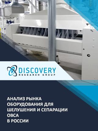 Маркетинговое исследование - Анализ рынка оборудования для шелушения и сепарации овса в России