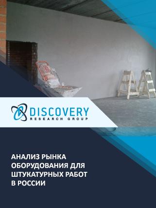 Маркетинговое исследование - Анализ рынка оборудования для штукатурных работ в России