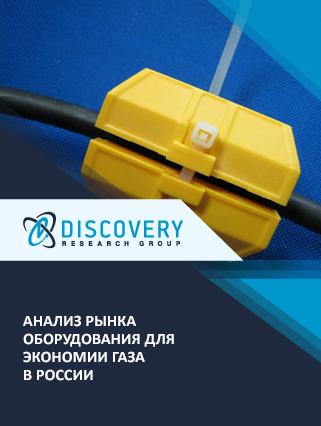 Маркетинговое исследование - Анализ рынка оборудования для экономии газа в России