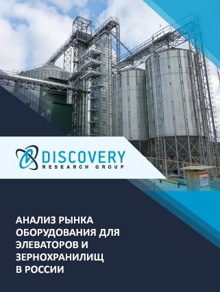 Анализ рынка оборудования для элеваторов и зернохранилищ в России