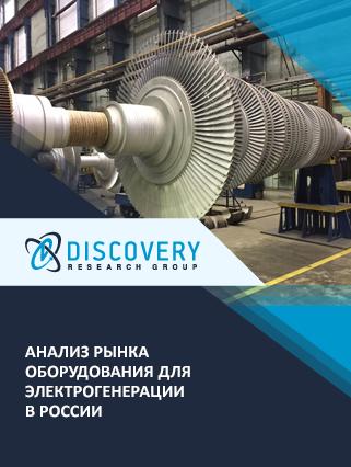 Маркетинговое исследование - Анализ рынка оборудования для электрогенерации в России