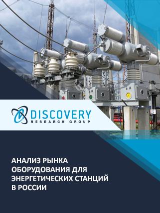 Маркетинговое исследование - Анализ рынка оборудования для энергетических станций в России