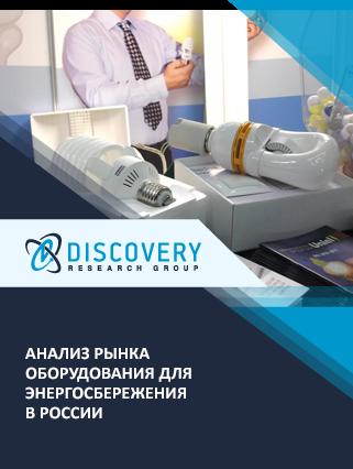 Маркетинговое исследование - Анализ рынка оборудования для энергосбережения в России