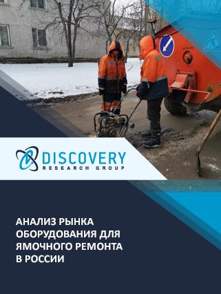 Анализ рынка оборудования для ямочного ремонта в России