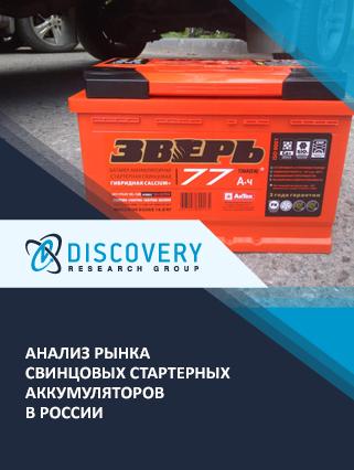 Маркетинговое исследование - Анализ рынка свинцовых стартерных аккумуляторов в России