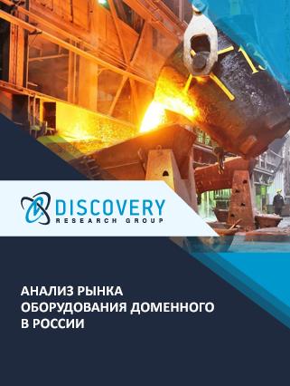 Маркетинговое исследование - Анализ рынка оборудования доменного в России