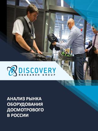 Маркетинговое исследование - Анализ рынка оборудования досмотрового в России