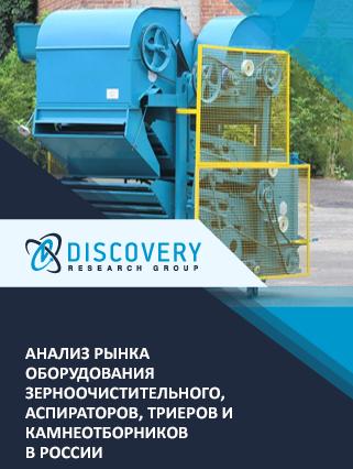 Маркетинговое исследование - Анализ рынка оборудования зерноочистительного, аспираторов, триеров и камнеотборников в России