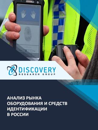 Маркетинговое исследование - Анализ рынка оборудования и средств идентификации в России