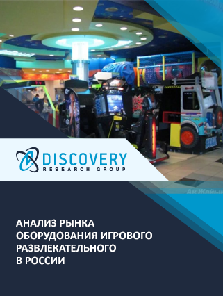Маркетинговое исследование - Анализ рынка оборудования игрового развлекательного в России