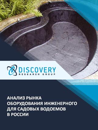 Маркетинговое исследование - Анализ рынка оборудования инженерного для садовых водоемов в России