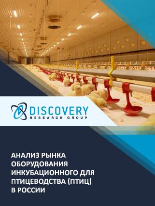 Маркетинговое исследование - Анализ рынка оборудования инкубационного для птицеводства (птиц) в России