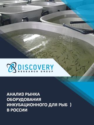 Маркетинговое исследование - Анализ рынка оборудования инкубационного для рыб в России