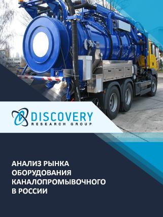 Маркетинговое исследование - Анализ рынка оборудования каналопромывочного в России