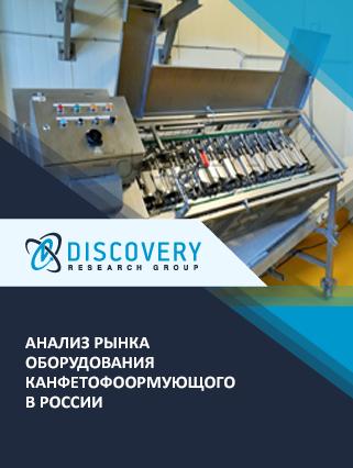 Маркетинговое исследование - Анализ рынка оборудования канфетофоормующого в России
