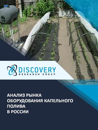 Маркетинговое исследование - Анализ рынка оборудования капельного полива в России