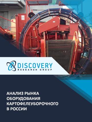 Анализ рынка оборудования картофелеуборочного в России