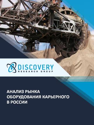 Анализ рынка оборудования карьерного в России