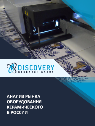 Маркетинговое исследование - Анализ рынка оборудования керамического в России