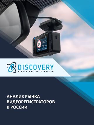 Маркетинговое исследование - Анализ рынка видеорегистраторов в России