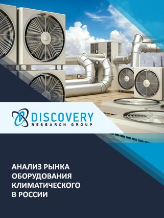 Маркетинговое исследование - Анализ рынка оборудования климатического в России